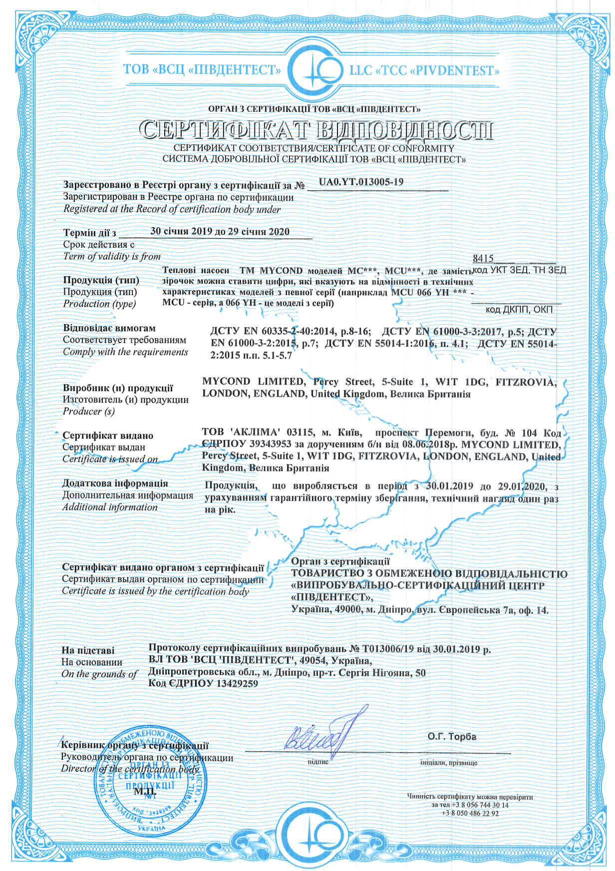 сертификат Миконд
