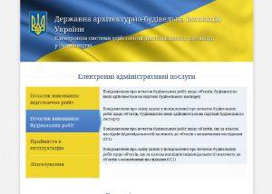 Дозвіл на будівництво будинку в Україні фото 346496