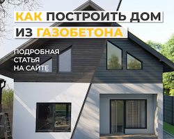 Как построить дом из газобетона за полгода? фото 370091