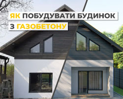 Як побудувати будинок із газобетону за півроку? фото 6240