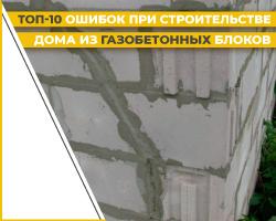 Топ — 10 ошибок при строительстве дома фото 60129