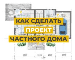 Как сделать проект частного дома фото 370202