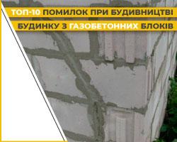 Топ - 10 помилок при будівництві будинку фото 204811